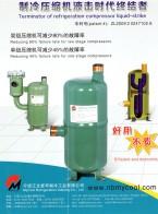 宁波江北麦可制冷工业有限公司  制冷设备_铜管件_五金工具 (1)
