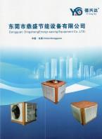东莞市鼎盛节能设备有限公司  直热式空气能热水器_循环式空气能热泵_太阳能热水器 (2)