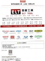 泰珂洛超硬工具(上海)有限公司   硬质合金刀具_摩擦材料_耐磨工具 (1)