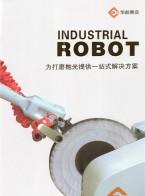 北京华航唯实机器人科技股份有限公司  打磨_喷涂_上下料  机器人 (1)