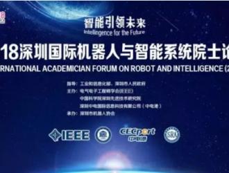 2018第四届深圳国际机器人与智能系统博览会七大亮点展示