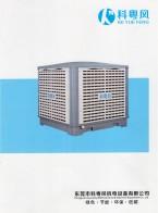 东莞市科粤风机电设备有限公司  环保空调_商用移动环保空调_家用移动环保空调 (1)