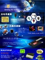 智恒(厦门)微电子有限公司  光电传感器, 微型光电传感器,高速光电开关, 光电开关, 光电计数传感器, 光电数粒传感器,光幕, 交叉光幕  上海传感器展