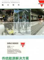 佳乐商贸(中国)有限公司传感器 开关 控制 (1)
