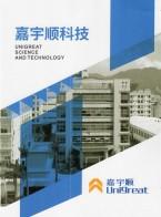 深圳市嘉宇顺科技有限公司 电动工具 碎汁机 热水器 (1)