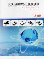 乐清市精顺电子有限公司 鼠标微动开关系列  编码器系列  SS拨动开关系列 (1)