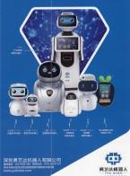 深圳勇艺达机器人有限公司 商业商务系列 养老医疗系列 智能家居系列 (1)
