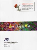 彼乐科技(深圳)有限公司 半导体封装模 半导体自动化设备 半导体冲切模具 (2)