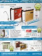 宁波辰禾电器有限公司  水处理成套设备_苏打水机系列_电子控制部件 (1)