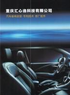 重庆汇心逸科技有限公司   半导体制冷加热_电动座椅_汽车通风改装空调配件 (1)