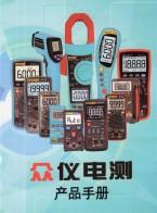 深圳市众仪电测科技有限公司   数字万用表_掌上型数字万用表_数字钳形表 (1)
