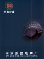南京鼎鑫电炉厂   烘炉_熔炉_电炉  电炉非标干燥设备   标热处理设备 (1)