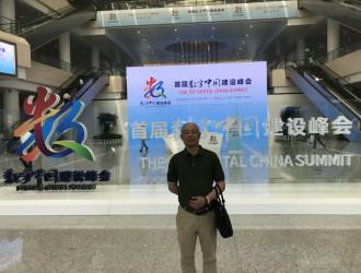 合肥皖科智能陈锦荣参观首届数字中国建设峰会