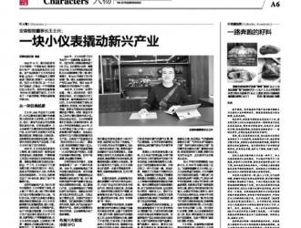 安森智能董事长王士兴:一块小仪表撬动新兴产业