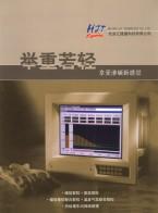 北京汇捷通科技有限公司   传感器_固态继电器_电力调整器 (1)