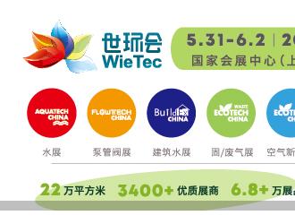 5.31-6.2南京沃天与您相约上海国际水展