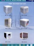 东莞市科达机电设备有限公司   科瑞莱环保空调_科瑞莱家用空调_发式降温换气机组  蒸发式降温换气机组 (1)