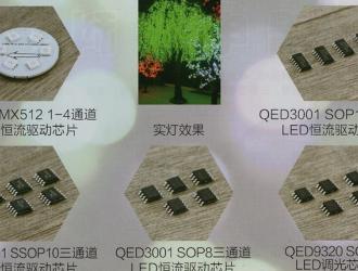 LED主要失效模式及原因