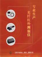 飞秒光电科技(西安)有限公司 微小光学 光电仪器 光纤传感 (1)