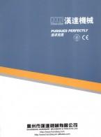 肇庆汉达智能科技有限公司 三合一整平送料机系列 机械手 分条机 (2)