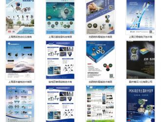 让图片打动你的客户之变送器厂商系列(122家规模企业)