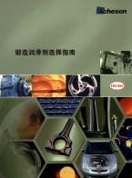 汉高(中国)投资有限公司 粘合剂技术   洗涤剂 家庭护理  化妆品  美容用品 (1)