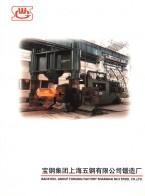 宝钢集团上海五钢有限公司  轴承钢_阀门钢_碳结钢 (1)