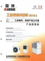 宝鸡雷博精密工业有限责任公司   机柜空调_电柜空调_电箱空调 (1)