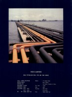 宝鸡石油钢管有限责任公司  油套管_连续管 _管材防腐 (1)
