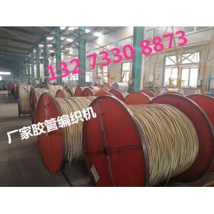 软管编织机生产厂家操作流程@新款胶管编织机价格
