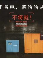 上海德哈哈螺杆压缩机有限公司     异步两级压缩螺杆式空气压缩机  低压永磁变频系列螺杆空气压缩机  两级压缩永磁变频螺杆空气压缩机 (1)