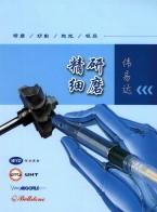 北京市伟易达科技发展中心  气动工具_电动工具 _五金配件 (1)