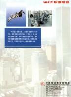 成都远恒精密测控技术有限公司   光栅杠杆测微仪_数显外径测量仪_圆光栅编码器 (1)