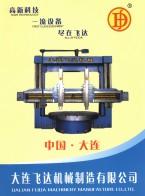 大连光洋科技集团有限公司  铸石床身_液压系统_传感器 (1)