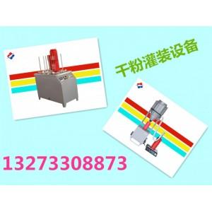 灭火器干粉灌装机生产厂家@全自动干粉灌装机价格