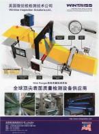 美国微觉视检测技术公司  表面品质检测  嵌入式智能相机 相机技术  光源技术  线型扫描智慧相机   面缺陷检测系统  深圳电池展 (3)