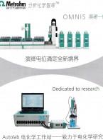 瑞士万通中国有限公司 离子色谱仪  伏安极谱仪 电位滴定仪  电化学工作站  手持拉曼光谱仪  近红外光谱分析仪 (1)