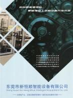 东莞市新恒顺智能设备有限公司  机械手机器人产线集成应用_锂电池生产线配套设备_铅酸电池生产线配套设备 (1)