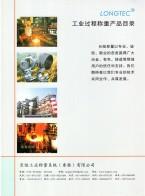 珠海市长陆工业自动控制系统股份有限公司  定量包装机_液体灌装秤_散料秤 (2)