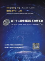 中国国际五金博览会 五金机电 (1)