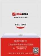 江苏盛仕铭科技有限公司  传感器  智能控制系统  位移传感器  压力变送器   温度变送器 (8)