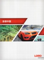 洛德国际贸易(上海)有限公司   粘合剂_涂料_振动运动管理设备 传感技术  深圳电池展 (1)