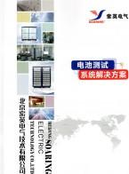 北京索英电气技术有限公司  电子负载和逆变器   分布式发电及微电网_电池测试_节能回馈电子负载   深圳电池展 (1)