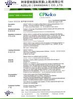 阿泽雷斯国际贸易(上海)有限公司 化学品 涂料 医药 活性医药原料 食品添加剂  深圳电池展 (1)
