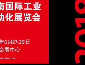 华南国际工业自动化展览会携四百家厂商于6月27日在深圳会展中心隆重开幕
