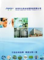 深圳市九牧水处理科技有限公司 工业纯水 超纯水 废水处理 铜箔 (1)