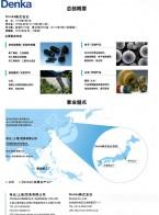 电化(上海)贸易有限公司  电化的特殊混合材料 混凝土膨胀剂 高性能橡胶_机能性树脂 深圳电池展 (1)
