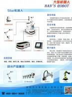 深圳市大族机器人有限公司 Elfin系列机器人  Star机器人  D-module模组系列  机协作机器人、精密直角坐标机器人、AGV、SCARA、移动操作机器人、智能检测等机器人   2018华南 (1)