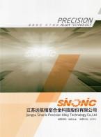 江苏远航精密合金科技股份有限公司  有色金属精密合金材料  精密镍合金带、箔、有色金属复合材料  深圳电池展 (1)