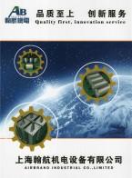 上海翰航机电设备有限公司  油缸_控制阀_气源处理器  气动液压元件  阀门  深圳电池展 (1)